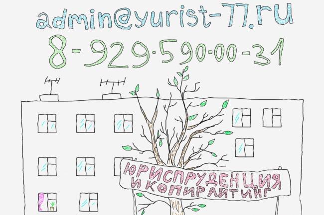 Быстро нарисую веселые иллюстрации 55 - kwork.ru
