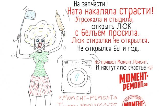 Быстро нарисую веселые иллюстрации 53 - kwork.ru