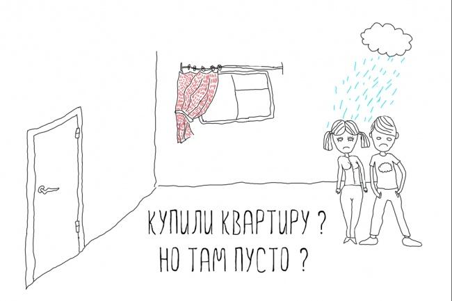Быстро нарисую веселые иллюстрации 47 - kwork.ru