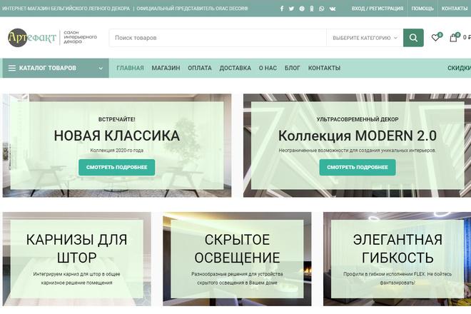 Профессиональный интернет-магазин под ключ премиум уровня 7 - kwork.ru
