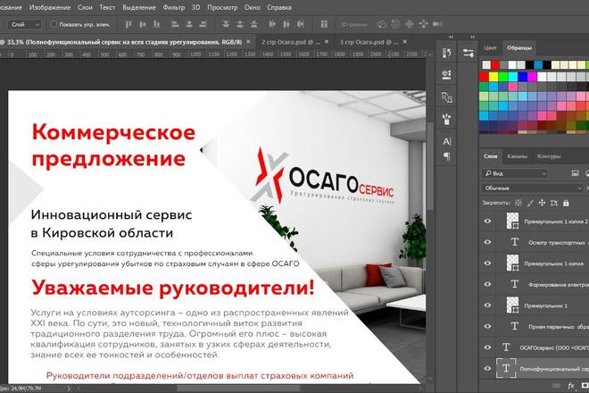 Создам дизайн коммерческого предложения 27 - kwork.ru