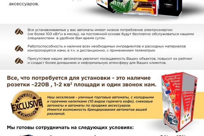 Создам дизайн коммерческого предложения 25 - kwork.ru