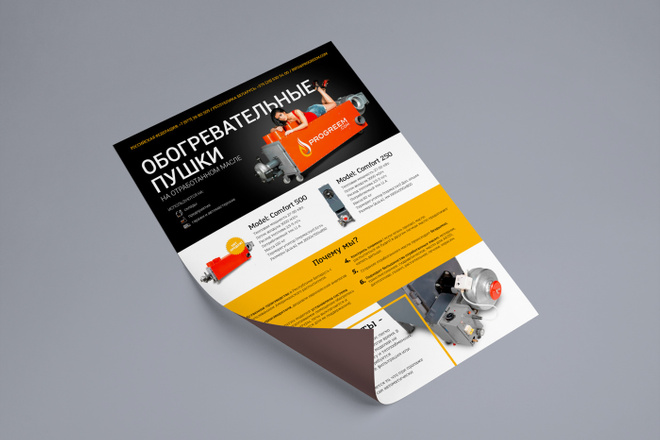 Создам дизайн коммерческого предложения 24 - kwork.ru