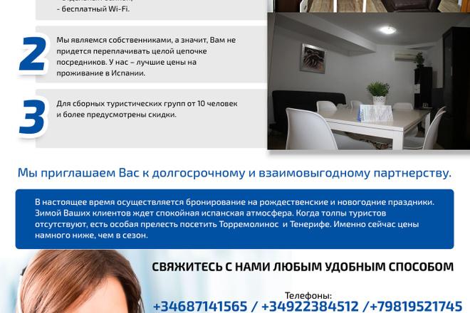 Создам дизайн коммерческого предложения 18 - kwork.ru