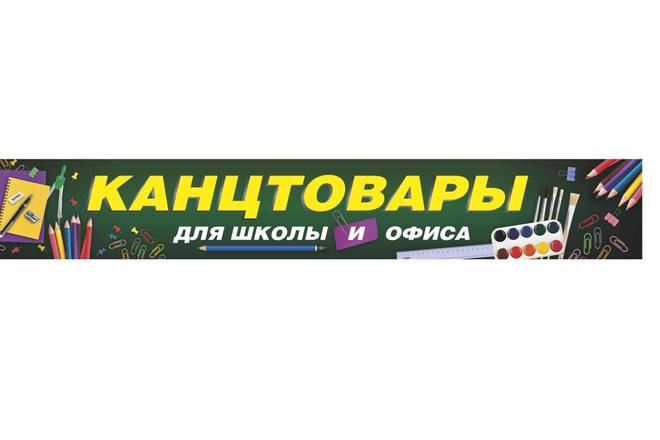 Широкоформатный баннер, качественно и быстро 8 - kwork.ru