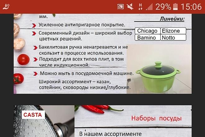 Оформлю презентацию в pdf за 1 час 10 - kwork.ru