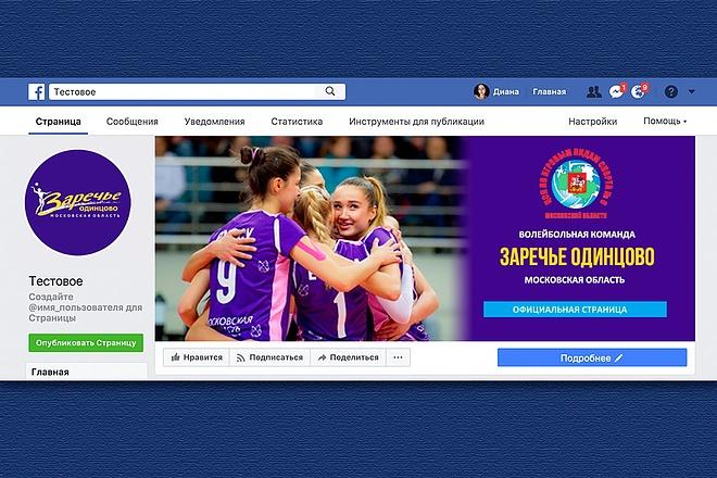 Оформлю ваше сообщество в Facebook 4 - kwork.ru