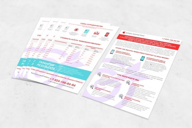 Создам дизайн коммерческого предложения 53 - kwork.ru
