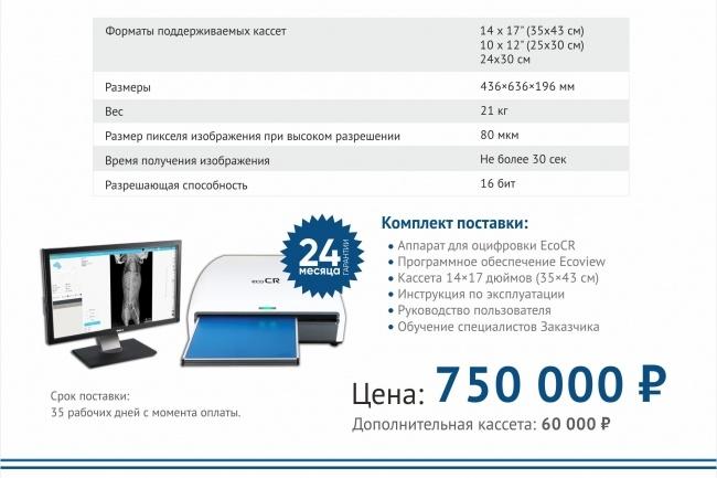 Создам дизайн коммерческого предложения 49 - kwork.ru