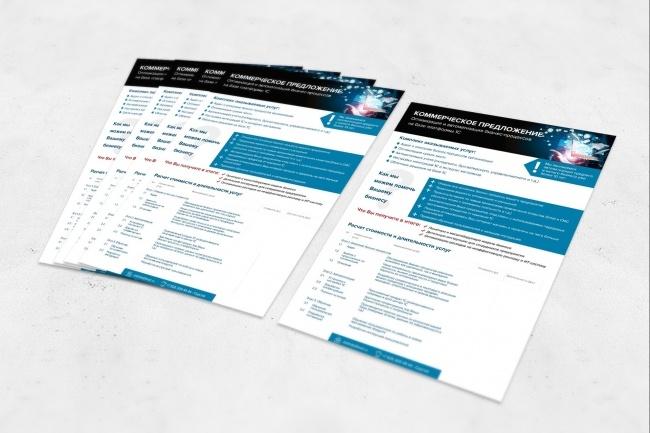 Создам дизайн коммерческого предложения 46 - kwork.ru