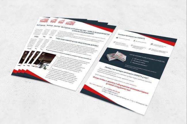 Создам дизайн коммерческого предложения 43 - kwork.ru