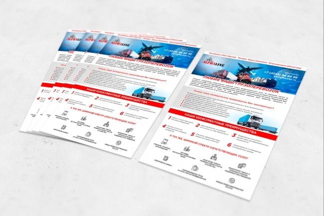 Создам дизайн коммерческого предложения 38 - kwork.ru