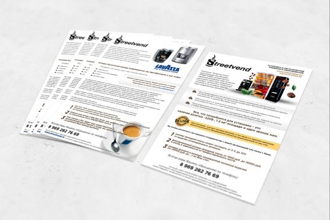 Создам дизайн коммерческого предложения 39 - kwork.ru