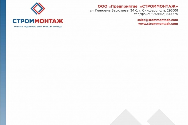 Создам дизайн коммерческого предложения 37 - kwork.ru