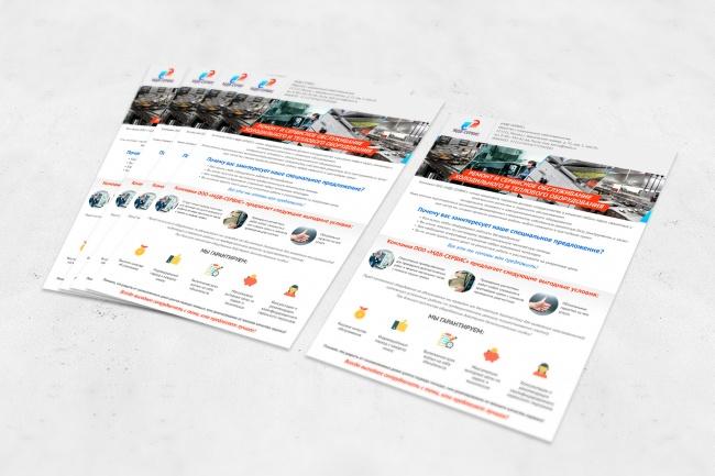 Создам дизайн коммерческого предложения 59 - kwork.ru