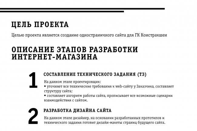 Создам дизайн коммерческого предложения 33 - kwork.ru
