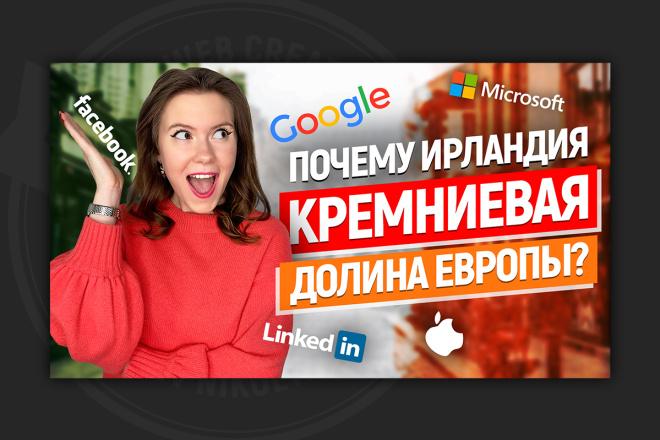 Сделаю превью для видео на YouTube 38 - kwork.ru