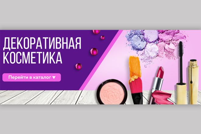 Баннер на сайт 83 - kwork.ru