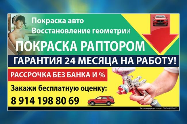 Сделаю баннер для сайта 82 - kwork.ru