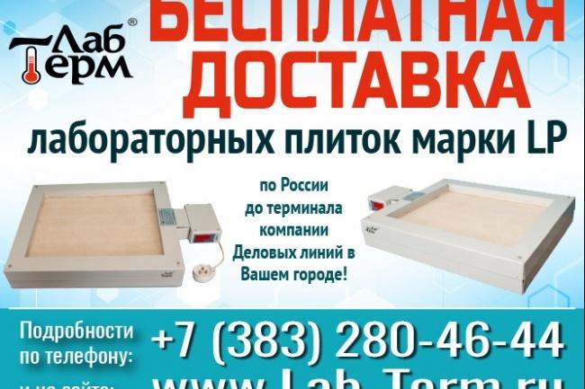 Сделаю баннер для сайта 59 - kwork.ru