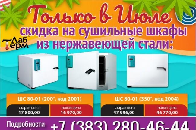 Сделаю баннер для сайта 56 - kwork.ru