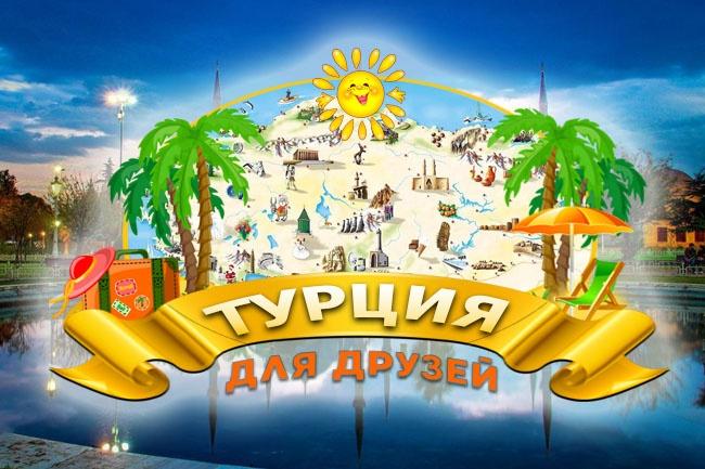 Сделаю баннер для сайта 83 - kwork.ru
