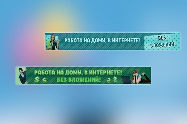 Сделаю баннер для сайта 77 - kwork.ru