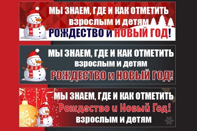 Сделаю баннер для сайта 76 - kwork.ru