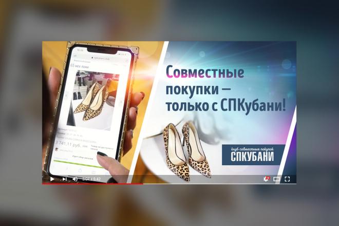 Грамотная обложка превью видеоролика, картинка для видео YouTube Ютуб 22 - kwork.ru