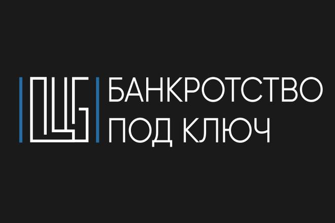 Уникальный логотип в нескольких вариантах + исходники в подарок 65 - kwork.ru