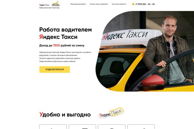 Дизайн страницы сайта 44 - kwork.ru