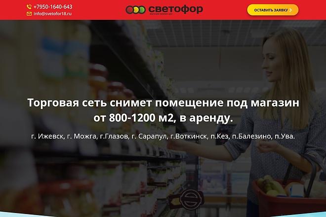 Разработаю дизайн Landing Page 70 - kwork.ru