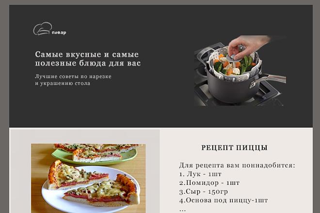Дизайн и верстка e-mail писем для рассылки 14 - kwork.ru