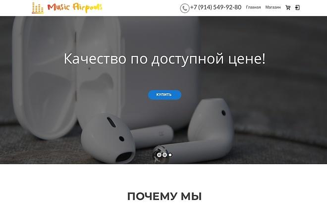 Создание одностраничника на Wordpress 67 - kwork.ru