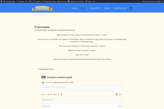 Создание готового интернет-магазина на Вордпресс WooCommerce с оплатой 5 - kwork.ru