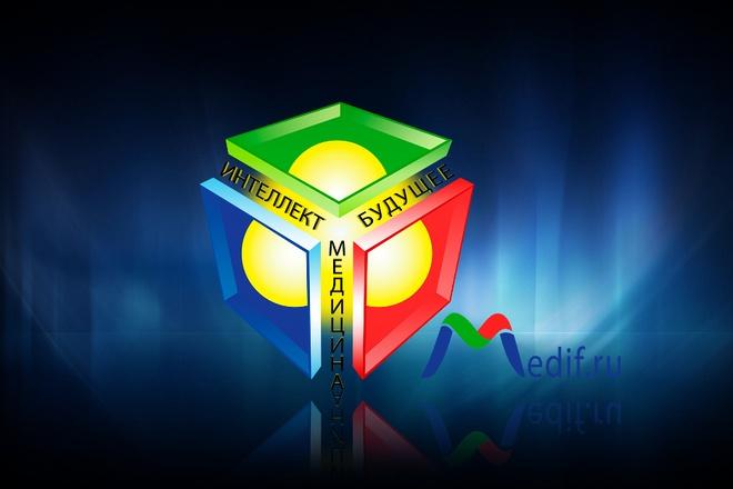 Создам 3D логотип 9 - kwork.ru