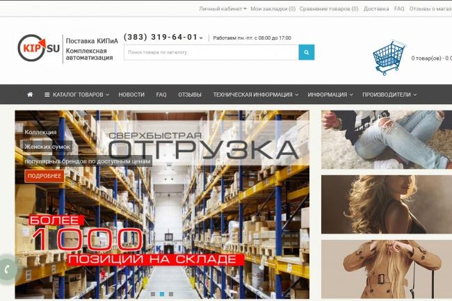 Создам интернет-магазин на движке Opencart, Ocstore 17 - kwork.ru