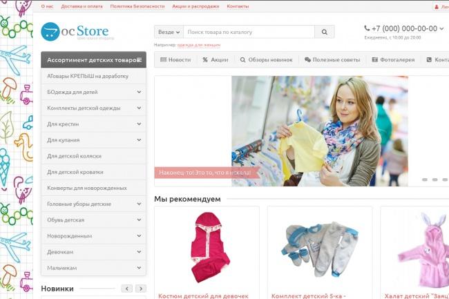 Создам интернет-магазин на движке Opencart, Ocstore 21 - kwork.ru