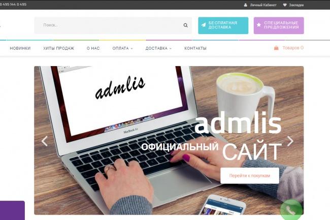 Создам интернет-магазин на движке Opencart, Ocstore 16 - kwork.ru