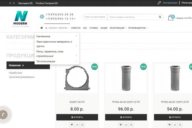 Создам интернет-магазин на движке Opencart, Ocstore 14 - kwork.ru