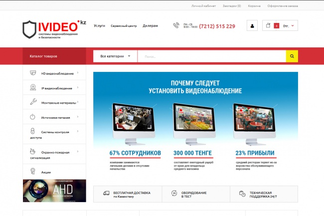 Создам интернет-магазин на движке Opencart, Ocstore 18 - kwork.ru