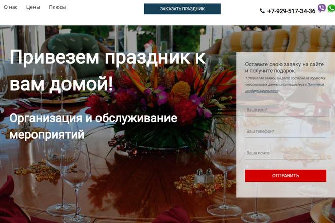 Создам простой сайт на Joomla 3 или Wordpress под ключ 13 - kwork.ru
