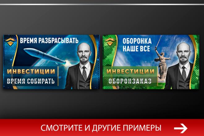 Баннер, который продаст. Креатив для соцсетей и сайтов. Идеи + 80 - kwork.ru