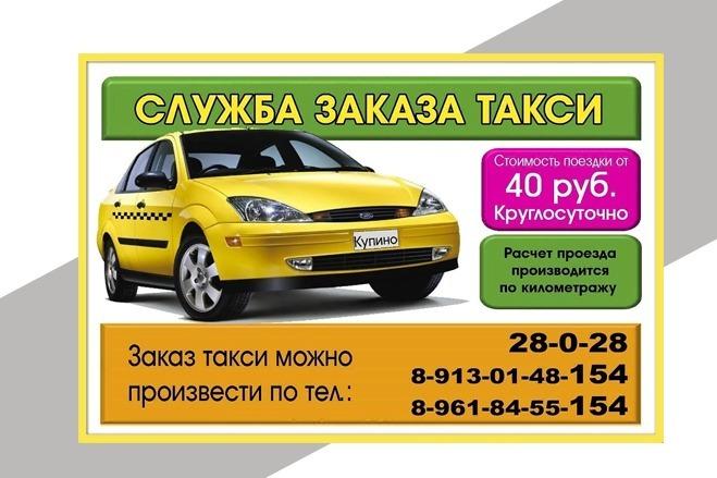 Баннер для соц. сетей и сайтов 2 по цене одного 7 - kwork.ru