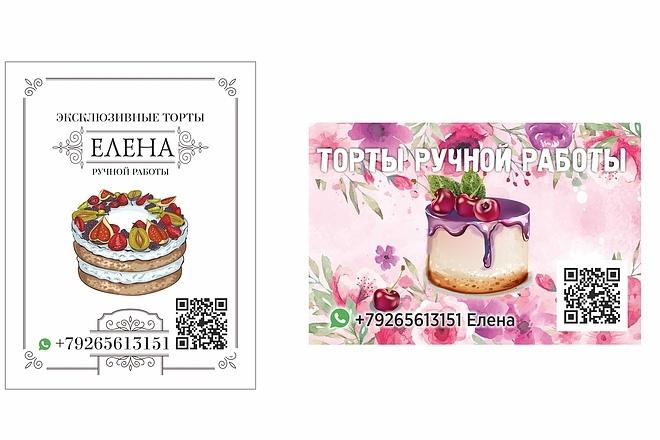 Сделаю дизайн этикетки 120 - kwork.ru