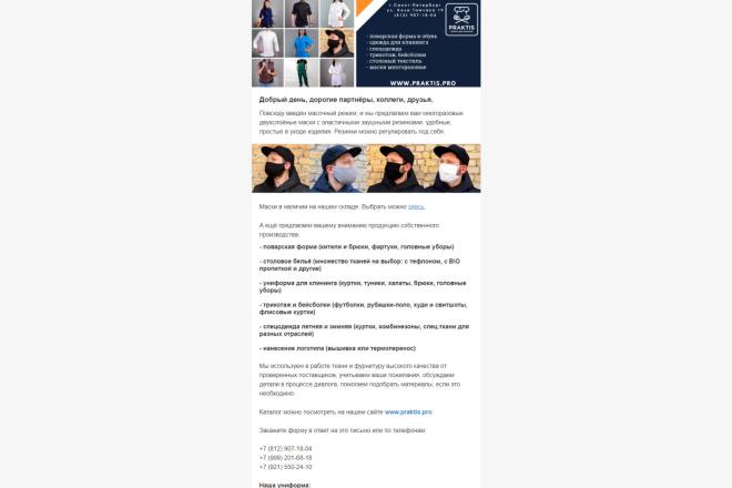 Верстка адаптивного HTML письма для e-mail рассылок 6 - kwork.ru