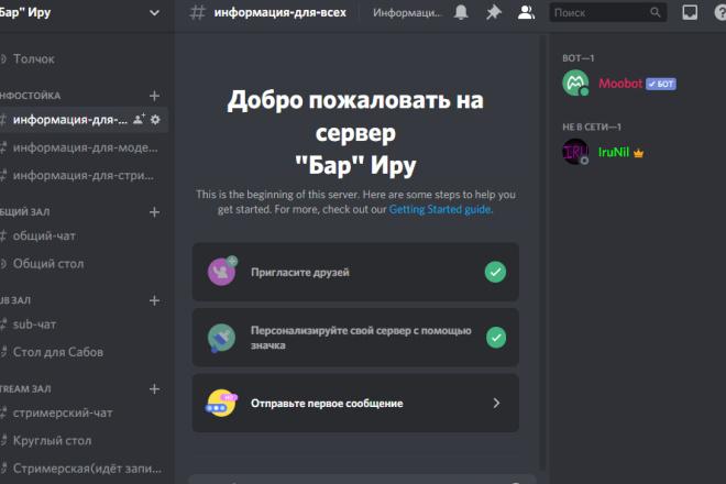 Создам красивый Discord Сервер 1 - kwork.ru