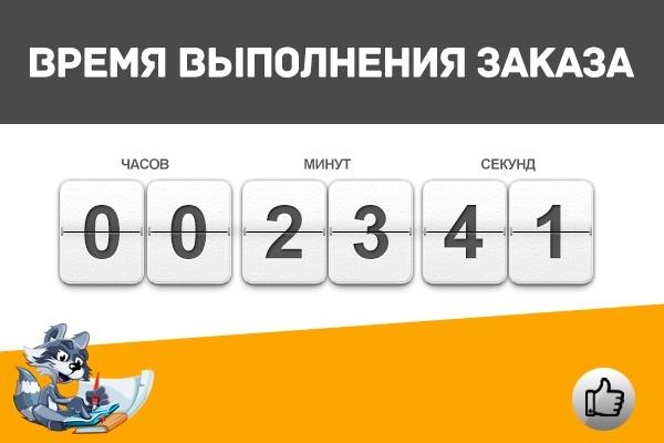 Пришлю 11 изображений на вашу тему 31 - kwork.ru