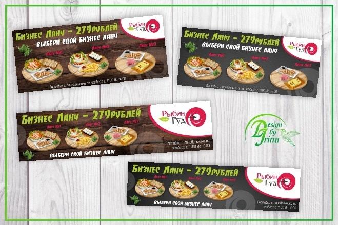 Рекламный баннер 13 - kwork.ru