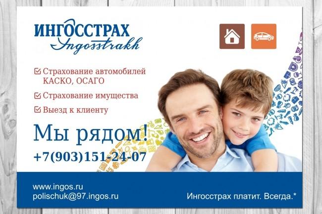 Дизайн плакаты, афиши, постер 69 - kwork.ru